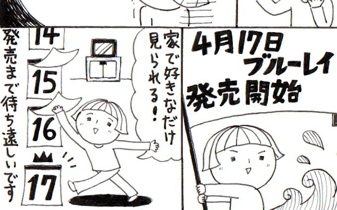 DVD・ブルーレイ発売