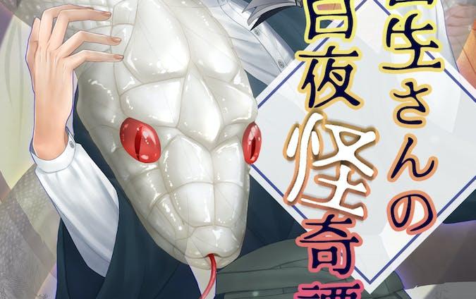 【創作】書生さんの百夜怪奇譚