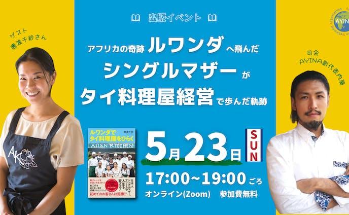 AYINA オンライン出版イベント