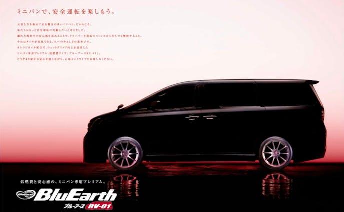 横浜タイヤ - BluEarth RV-01 ビジュアル&カタログ