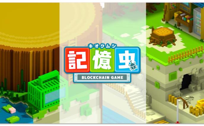 ブロックチェーン × 育成ゲーム『記憶虫』