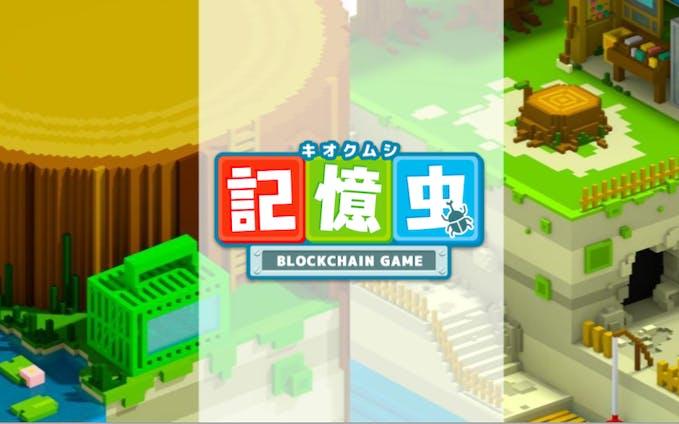 BlockChain × 育成ゲーム『記憶虫』