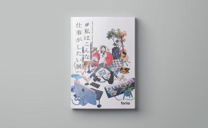 foriio「 #私はこんな仕事がしたい 展」exhibition book