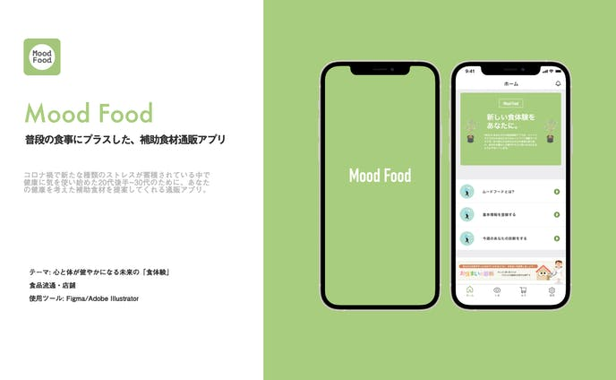 MoodFood 新しい補助食品通販アプリ(UI・UXデザイン)