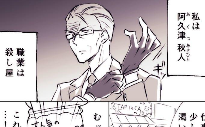 殺し屋のおじ様がメルヘンキャラクターを愛してる漫画【番外編①】
