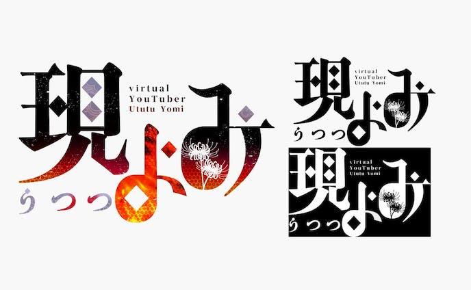 [同人/ロゴデザイン] Vtuber「現よみ」_公式ロゴ