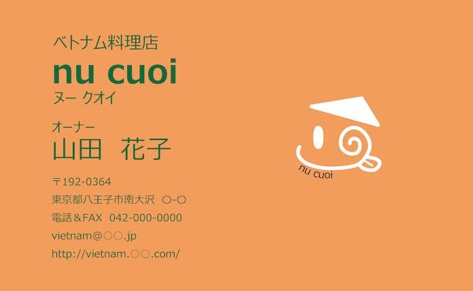 【架空】ベトナム料理店 名刺