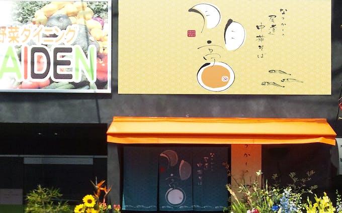 尾道中華そば 月月亭 広島店 看板3種、のれん、エプロン用ロゴ