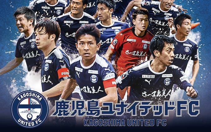 鹿児島ユナイテッドFC 2019後期ポスター