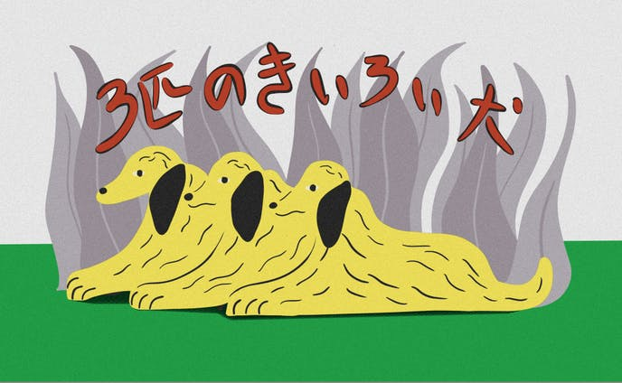 *Three yellow dogs