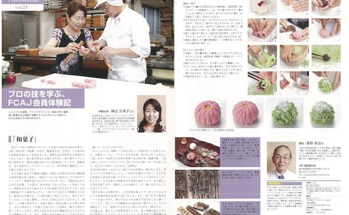 【取材&執筆】食系コラム 「FCAJ JOURNAL」