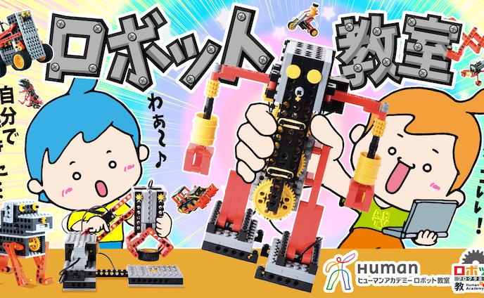 ヒューマンアカデミー ロボット教室PR(Twitter広告)