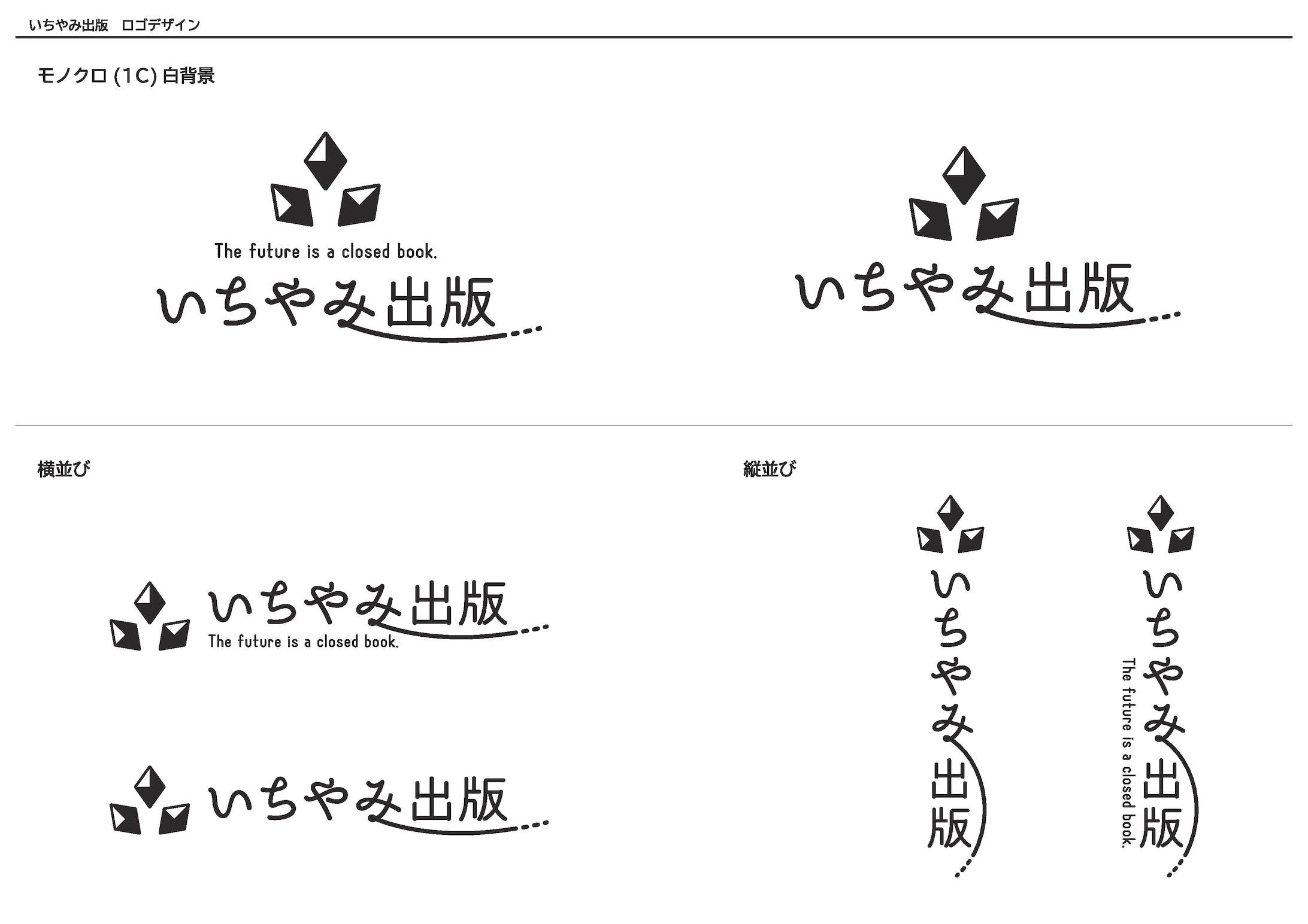 ロゴデザイン【いちやみ出版】-4