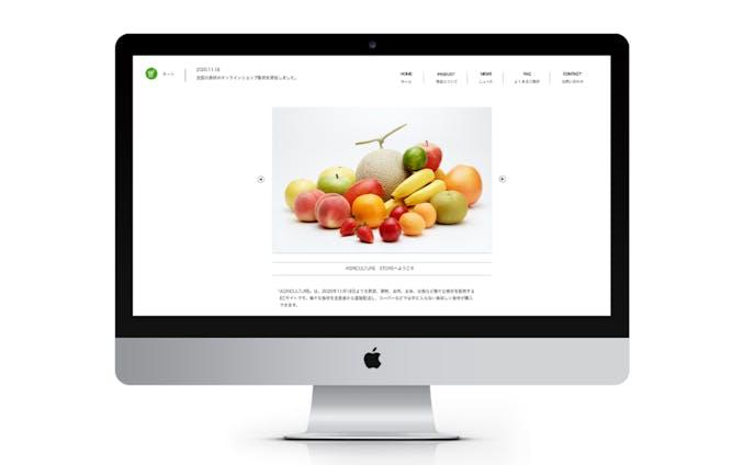 ECサイト「AGRICULTURE」