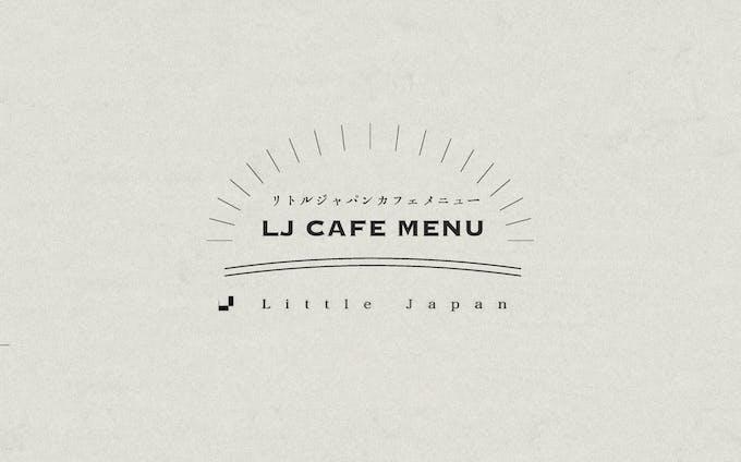 LJカフェメニュー デザイン