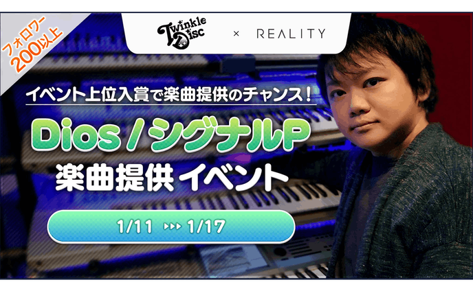 Dios/シグナルP楽曲提供イベント1位