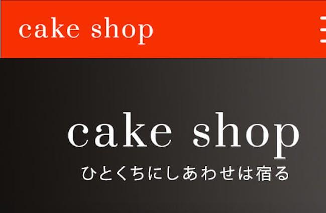 <SP版>架空サイト cake shop
