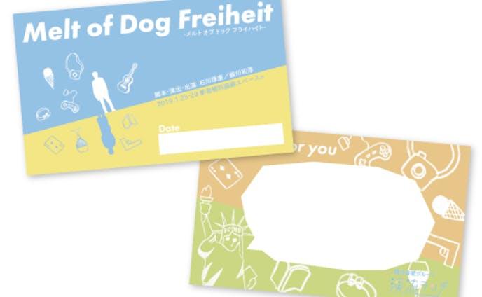 【チケット】舞台 Melt of Dog Freiheit