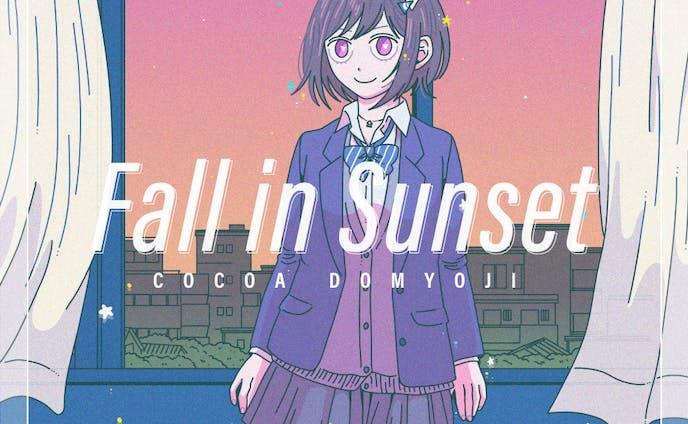 道明寺ここあ「Fall in Sunset」楽曲アートワーク