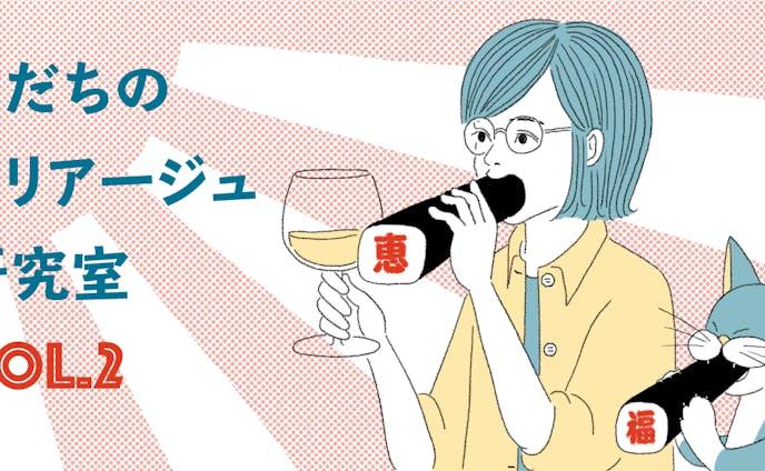 WinomyコラムVol.30(ウェブ記事アイキャッチイラスト)