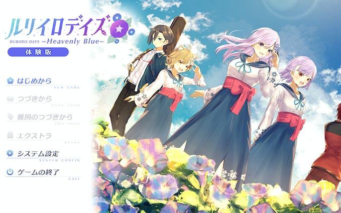 【PCゲーム】ルリイロデイズ ~Heavenly Blue~