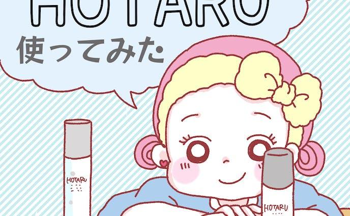 パーソナライズスキンケアHOTARU PR記事