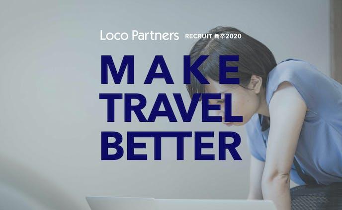 Loco Partners 新卒採用2020