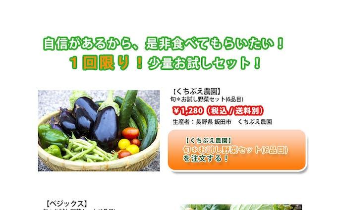 オーガニック野菜のLP