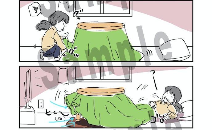 日常4コマ漫画