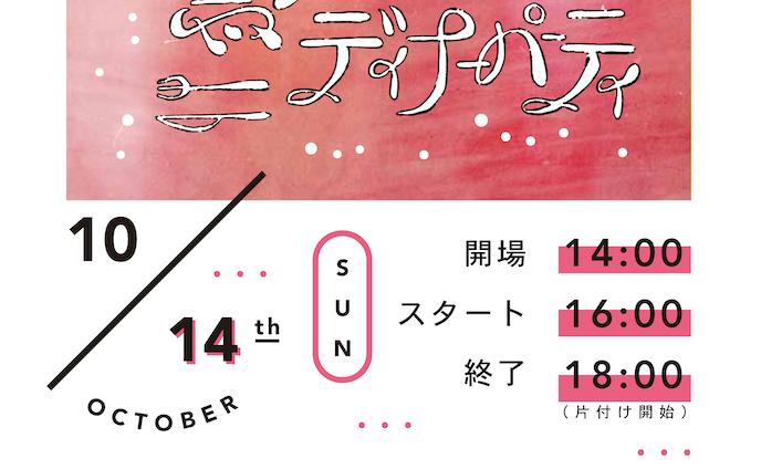 プロデュース|無理をしないディナーパーティー at 渋谷キャスト