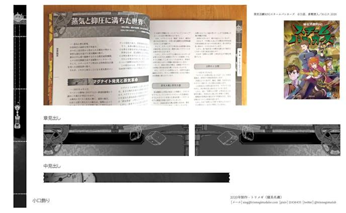 蒸気活劇RPGスチームパンカーズ - 誌面デザイン