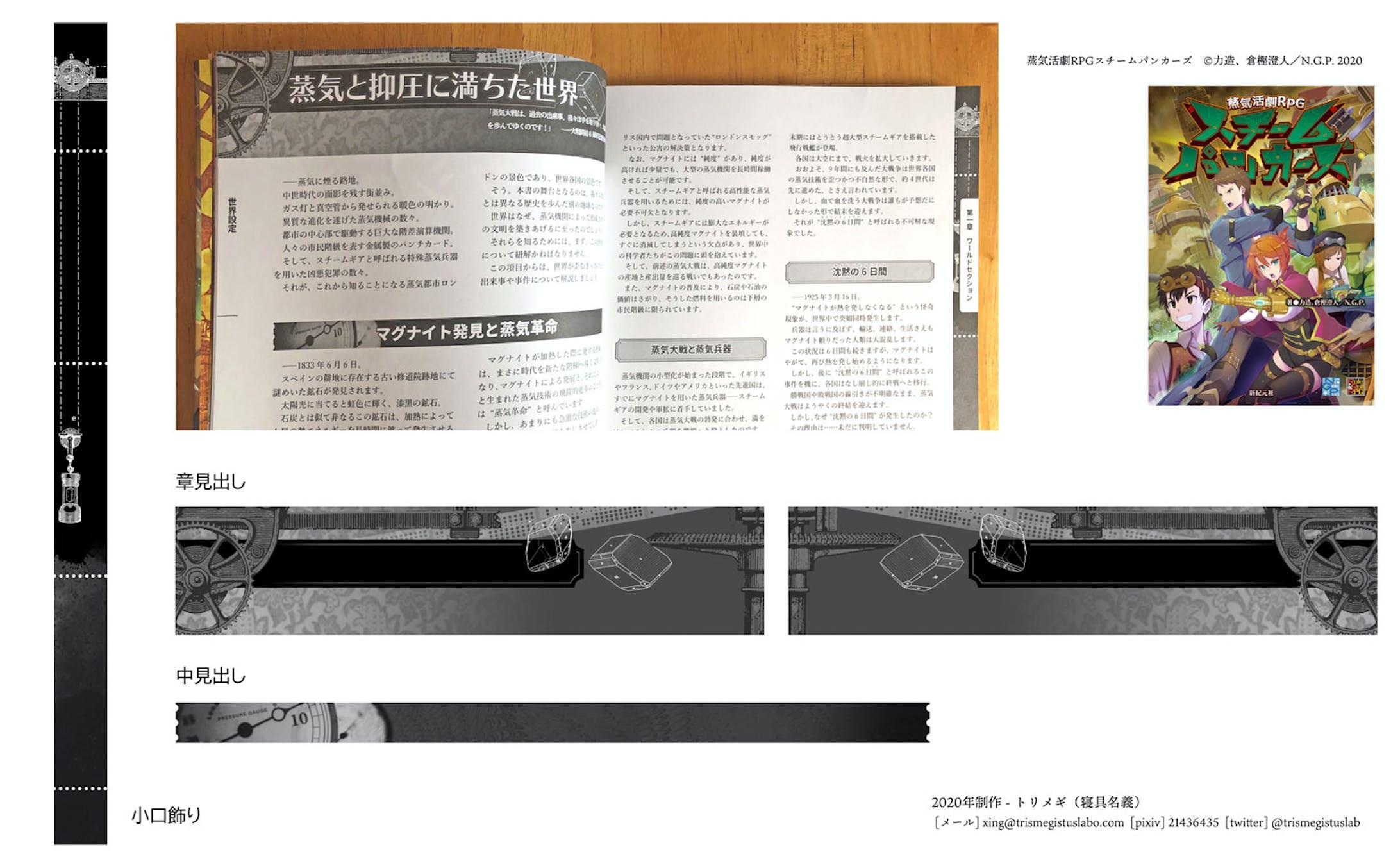 蒸気活劇RPGスチームパンカーズ - 誌面デザイン-1