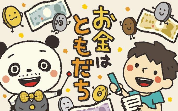 朝日小学生新聞|お金はともだち
