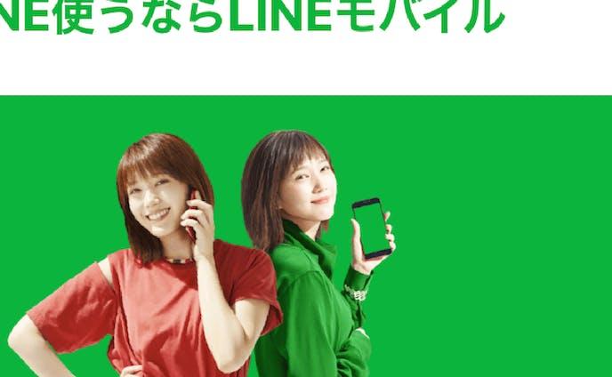 line モバイル 模写