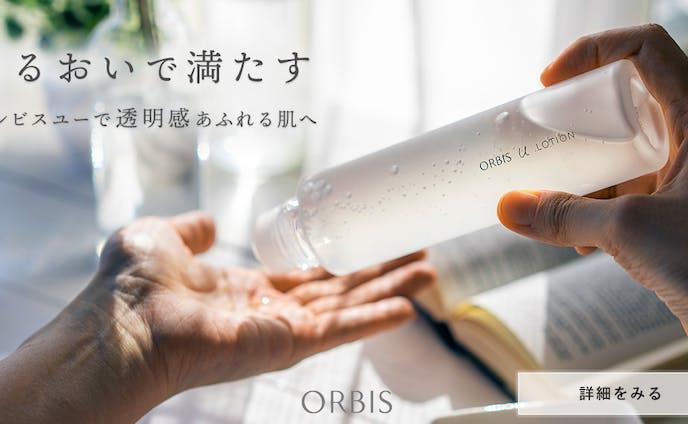 ORBIS×SHElikesのコラボ企画(自主制作)