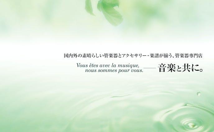 永江楽器水戸