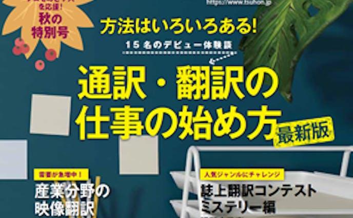通訳翻訳ジャーナル 2021年秋号