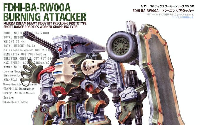オリジナルロボット「バーニングアタッカー」