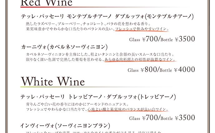 LBワインリスト