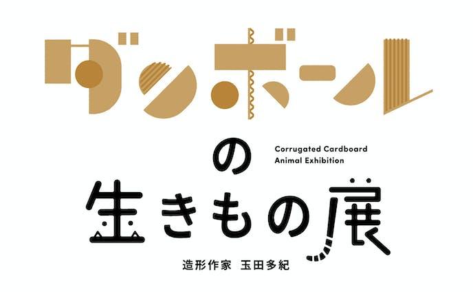 ダンボールの生き物展 ロゴデザイン