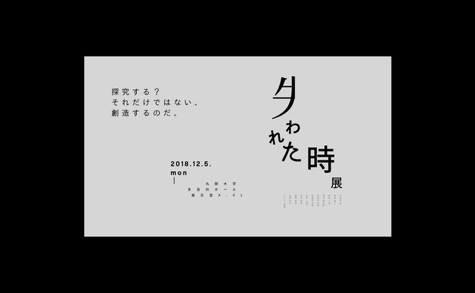 「失われた時展」デザイン(架空フライヤー)