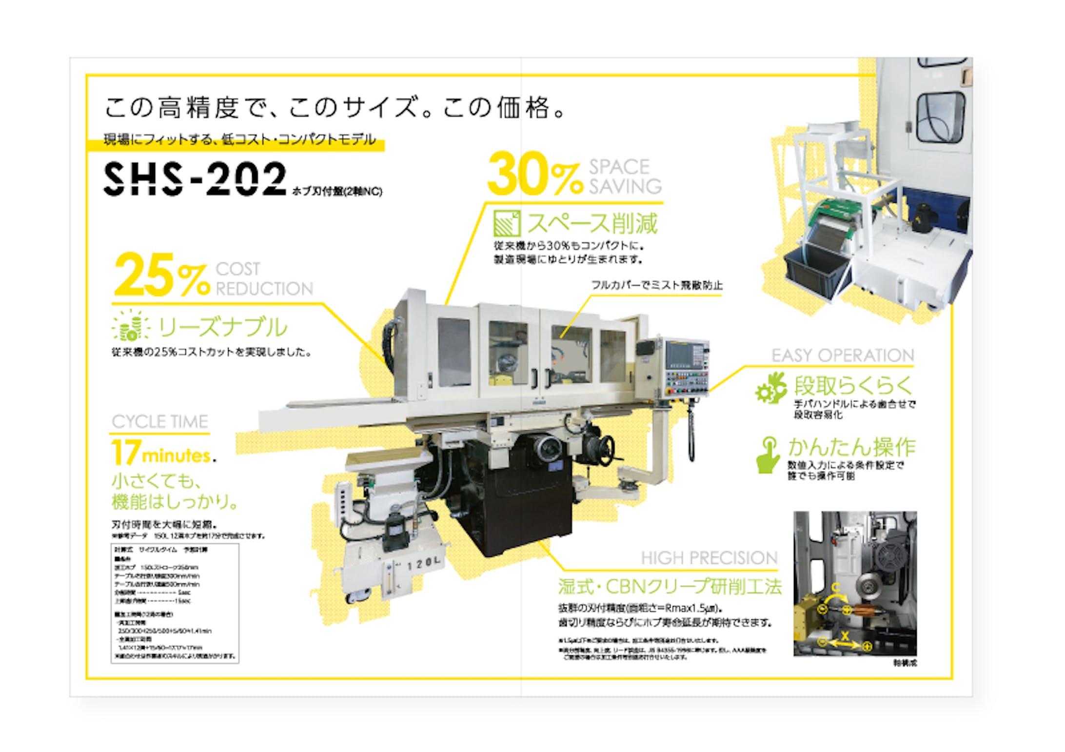 三和精機株式会社 SHS-202 製品パンフレット-2