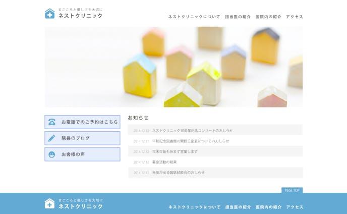 Webサイト①