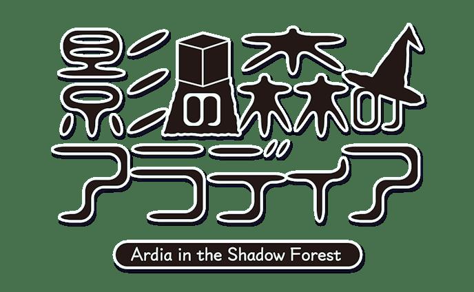 影の森のアラディア ロゴ