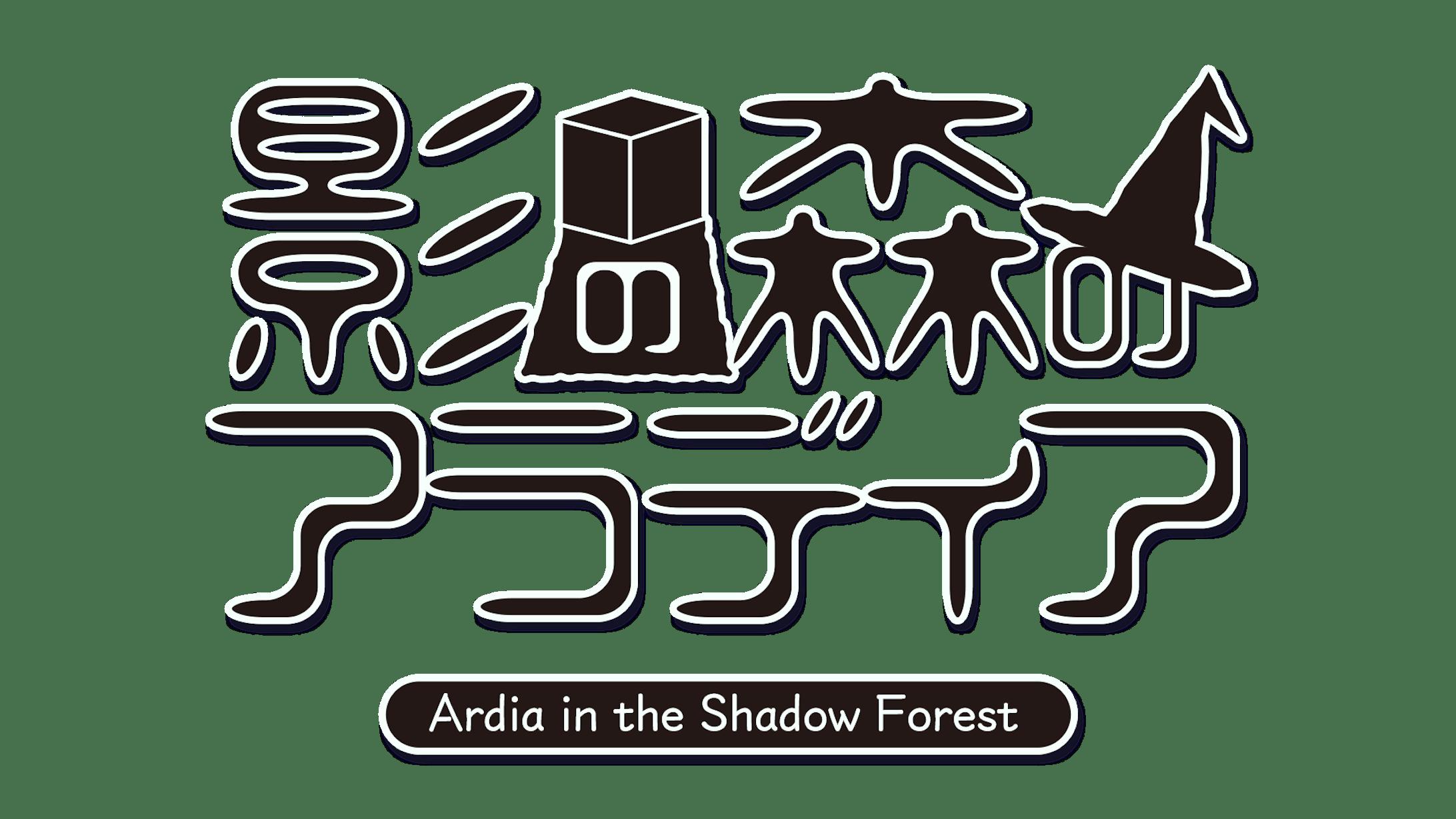 影の森のアラディア ロゴ-1