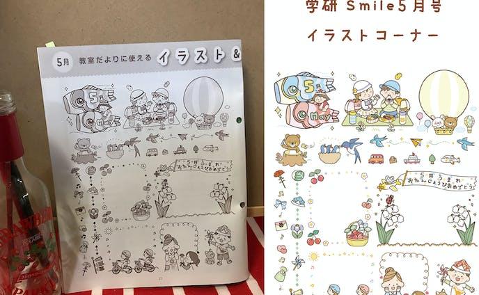 学研『Smile5月号』イラストコーナー