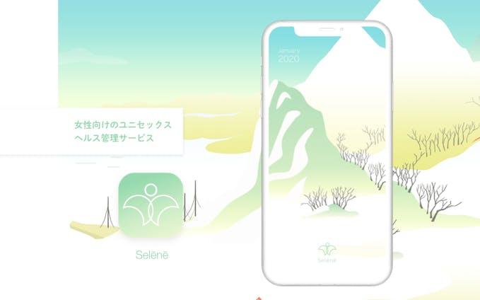 app design - 心と体を整えるヘルス管理アプリ