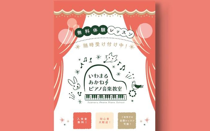 ピアノ音楽教室ロゴ&フライヤーデザイン