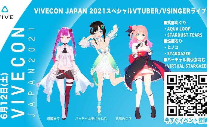 VIVECON Japan 2021 Day2:デベロッパーDAY(Vsingerショー)