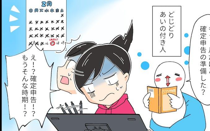【お仕事】ゆずうさぎ様 動画漫画
